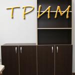 шкаф за папки №2
